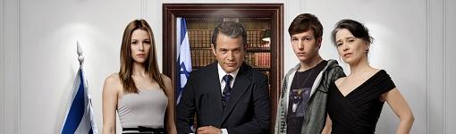 ילדי ראש הממשלה עונה 2 צפייה ישירה